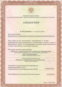 Лицензия на экспертизу пром.безопасности